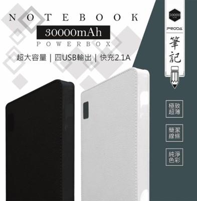PRODA 筆記30000mAh 超大容量 行動電源 (6.6折)