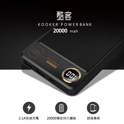 REMAX 酷客20000mAh 行動電源 (6.2折)