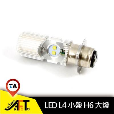 現貨 / 實體店面《桃園歐達》LED L4 H6 機車 大燈 白光 寬電壓 小皿 小盤 交直流 可用 (8.7折)