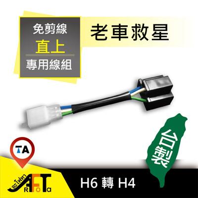 現貨 / 實體店面《桃園歐達》台灣 HID LED H6插頭轉接座 H6轉H4 小盤轉H4 H6公頭 (7.2折)