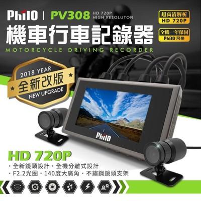 《歐達數位》 720P機車行車紀錄器 PV308 (贈車牌支架) (8.3折)