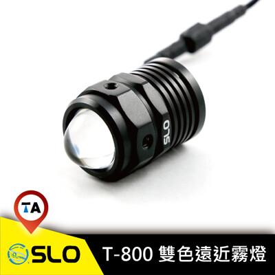 現貨 / 實體店面《桃園歐達》T800 LED 遠近外掛 霧燈 12W 可用於GOGORO EC05 (6.5折)