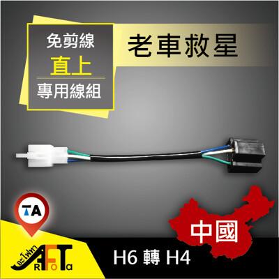 現貨 / 實體店面《桃園歐達》大陸製HID LED H6插頭轉接座 H6轉H4小盤轉H4 H公6頭轉 (6.9折)