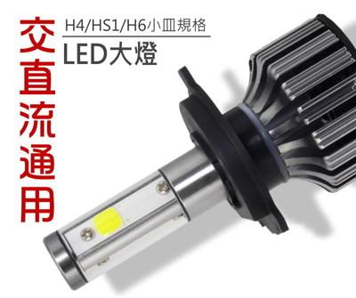 歐達數位國際【新版AC/DC 交直流通用 LED大燈 H4、H6(小盤)、HS1】老車 迪爵 交流電 (8折)