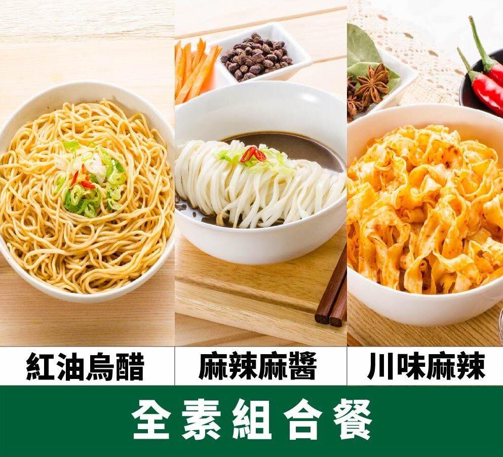 免運麵條先生-乾拌麵系列-全素組合餐(12入)