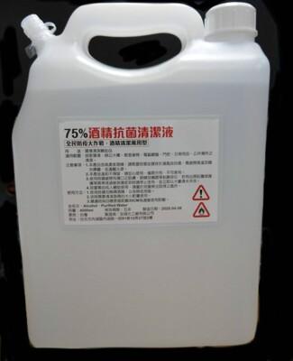 MIT台灣製|酒精噴霧75%稀釋液 4公升|抗菌清潔液|抗菌酒精|大包裝大容量|補充罐|防疫必備 (8.1折)