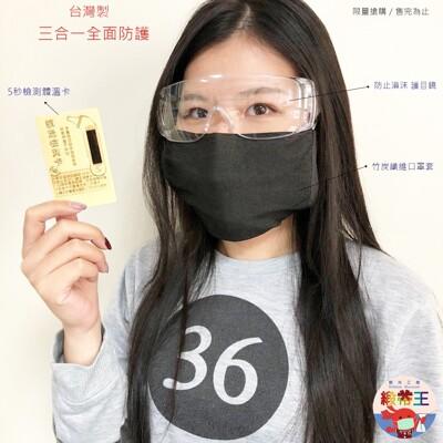 MIT台灣製-防疫防飛沫透明護目鏡 防護眼鏡 防塵眼鏡 防護眼罩 護目 防疫眼鏡