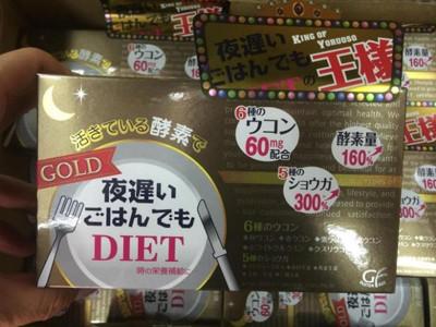 日本NIGHT DIET GOLD新谷 夜遲王樣睡眠頂級酵素-黃金限定版(30日) (7.3折)