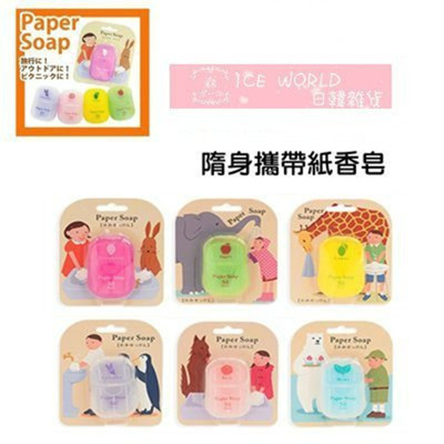 日本進口 paper soap 紙香皂 隨身攜帶香皂片 紙片肥皂 50枚入 (7.5折)