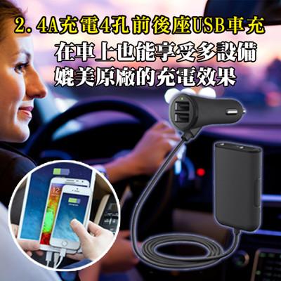 前後座4孔快充 電流2.4A USB 車充 手機 平板 充電器 點煙器 擴充座 (4.2折)