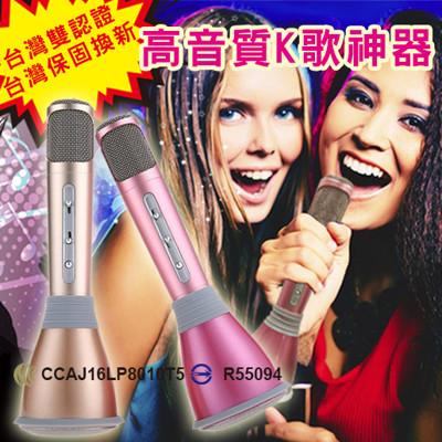 台灣雙認證公司貨 掌上KTV K歌麥克風 藍牙喇叭 (3折)