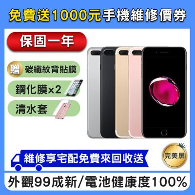 【福利品】APPLE iPhone 7 Plus 128GB 5.5吋 外觀近全新 電池健康100% (3.5折)