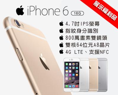 【福利機】iPhone 6 16GB (6.4折)