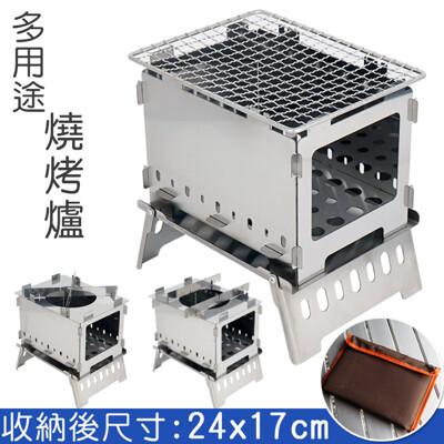 野炊不鏽鋼多用途柴火爐(贈收納袋) 304不鏽鋼烤網 折疊卡片爐燒烤架 (8.4折)