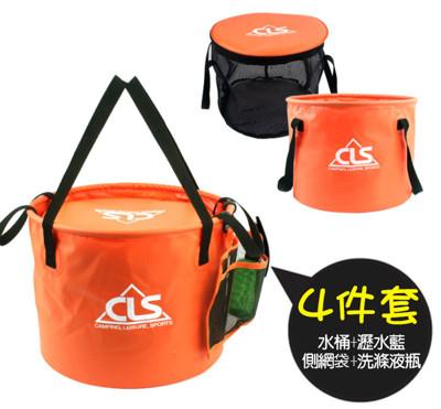 【樂遊遊】✱4件套✱戶外折疊水桶-雙層式(30公升)35x27cm (水桶+瀝水碗籃+側網袋+清潔瓶 (7.9折)