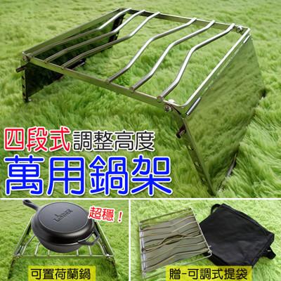 【樂遊遊】四段式高度調整-不鏽鋼萬用鍋架(贈收納袋) *擋風板設計* (8.3折)