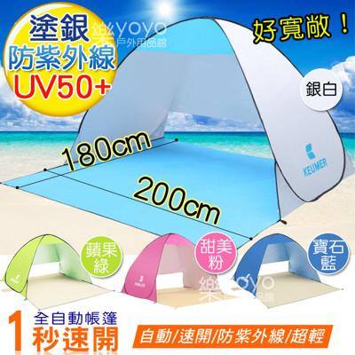 【樂遊遊】★加大款★秒開防曬帳篷(200x180x130)抗UV防紫外線塗層.沙灘帳 秒開帳篷 (6.7折)