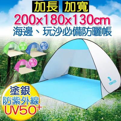 【樂遊遊】★加大款★秒開防曬帳篷(200x180x130)抗UV防紫外線塗層.沙灘帳 秒開帳篷 (6.3折)