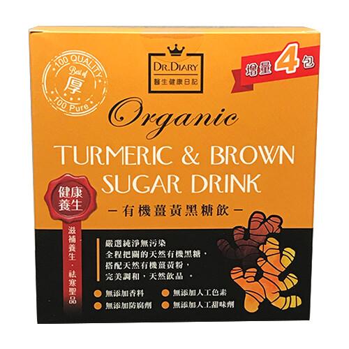 [jenpin饌] dr.diary 有機薑黃黑糖飲 20公克14包/盒