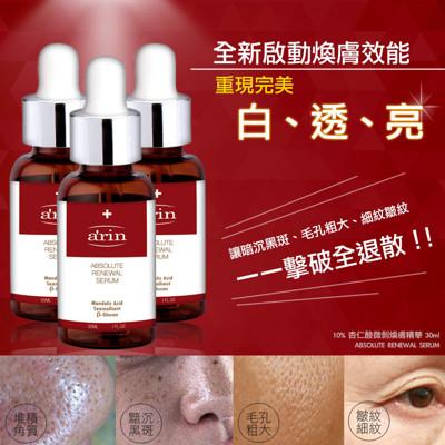 arin 10%杏仁酸微剝煥膚精華30ml (1.1折)