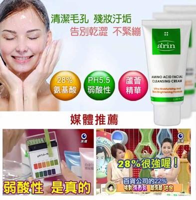 arin 胺基酸亮白保濕潔顏霜80G (1.9折)