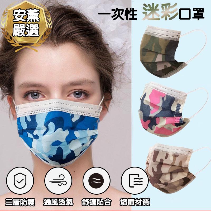 迷彩口罩三層防護 透氣迷彩口罩
