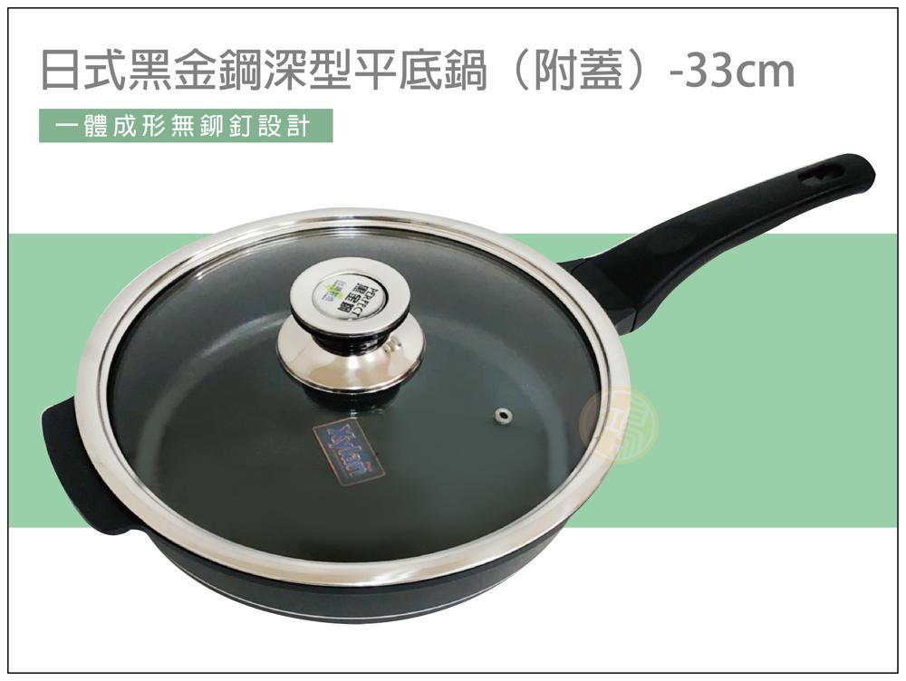 perfect日式黑金鋼深型平底鍋33cm-附蓋