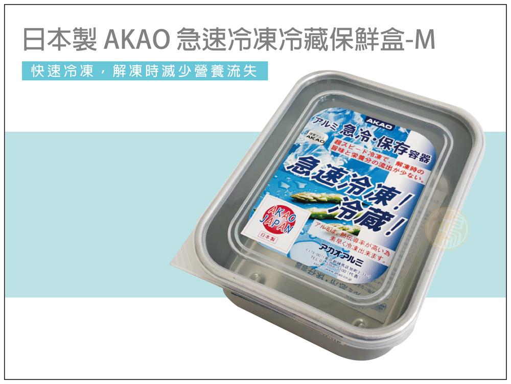 日本製 akao 急速冷藏冷凍解凍保鮮盒 深型 m中1.8l