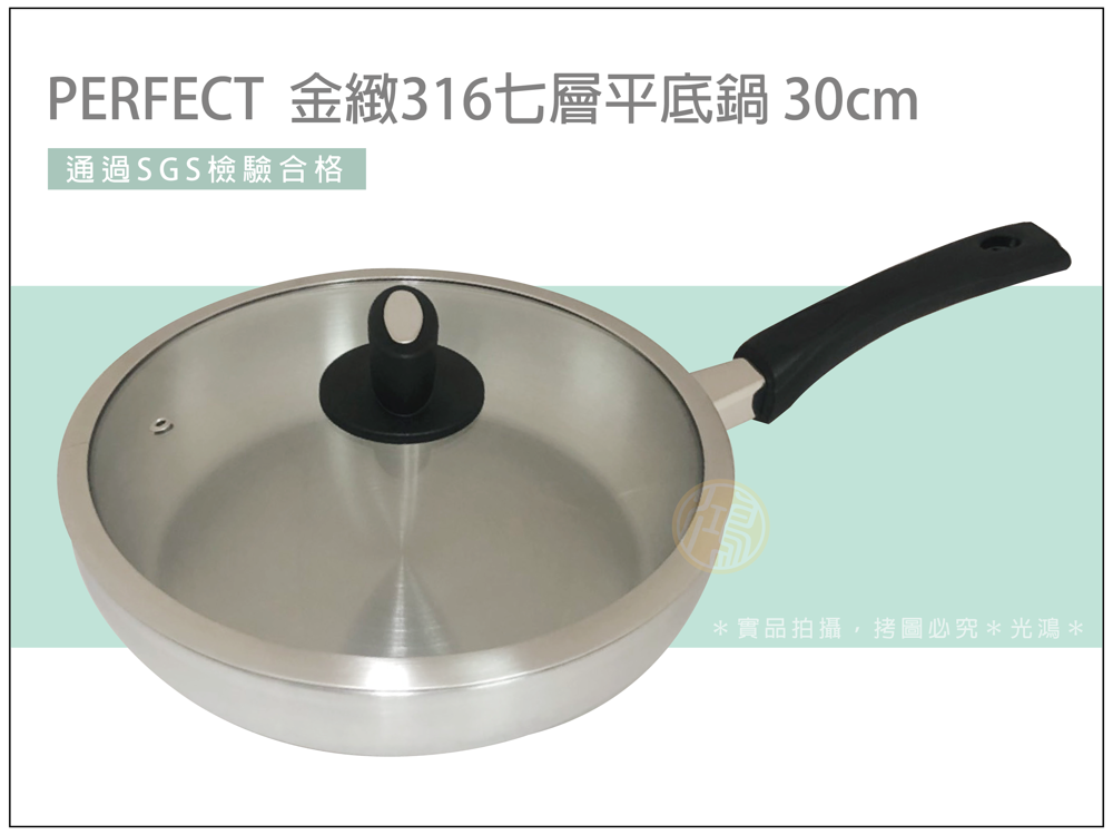 perfect金緻316七層平底鍋 30cm單把附蓋