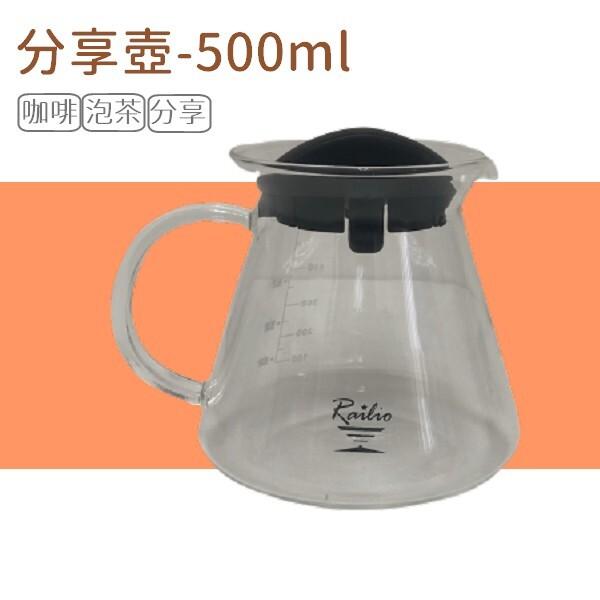 經典分享壺/咖啡泡茶-500ml