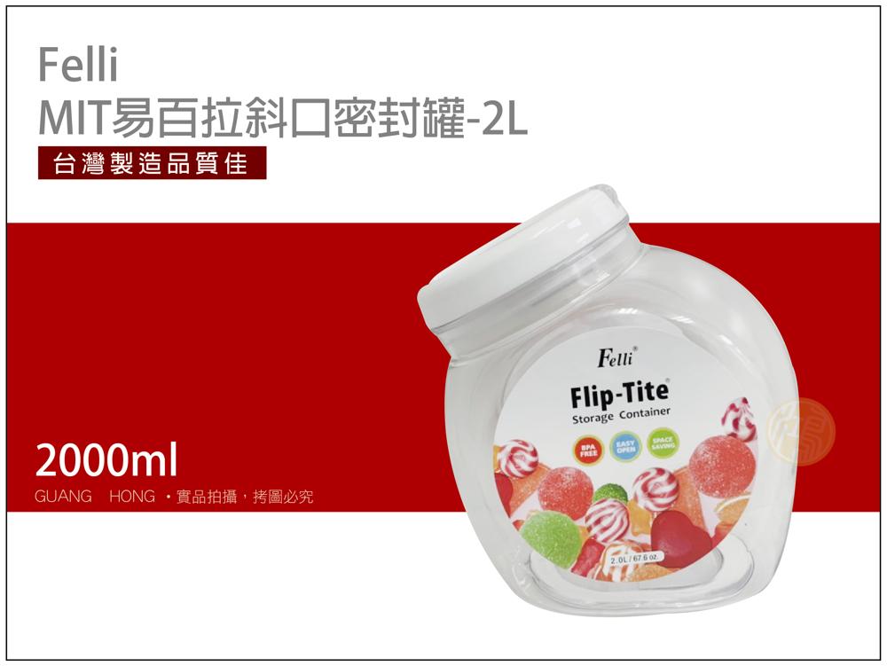 felli-mit台灣製 易百拉斜口密封罐-2l