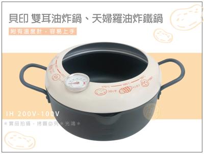 貝印 雙耳油炸鍋、天婦羅炸鍋 20cm (6.5折)