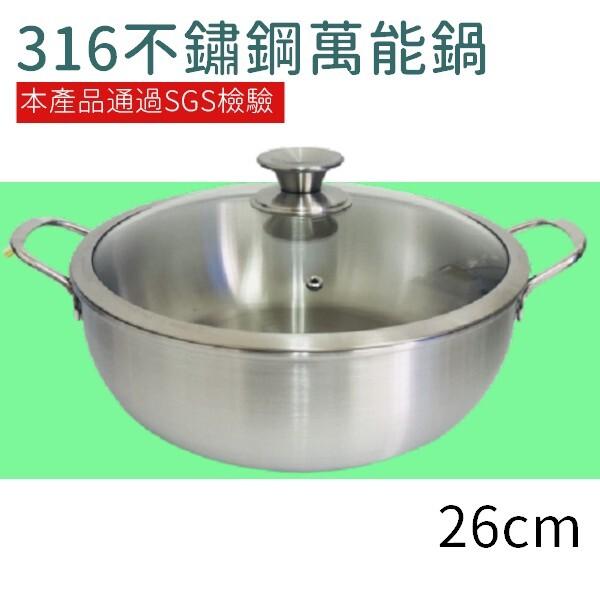 316不鏽鋼萬能鍋-26cm