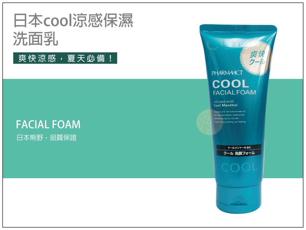 日本 清涼cool 薄荷涼感保濕洗面乳