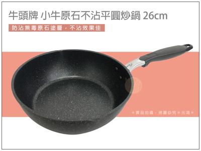 CALF牛頭牌 小牛原石不沾平圓炒鍋26cm (6.4折)