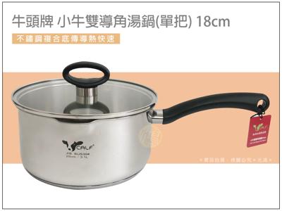 牛頭牌小牛雙導角湯鍋(單把) 附蓋 18cm (6.5折)