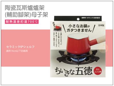超耐熱陶瓷瓦斯爐爐架、子母架 (6.9折)