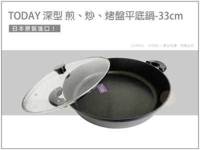 TODAY 三用烤盤 平底鍋-33cm (5.1折)