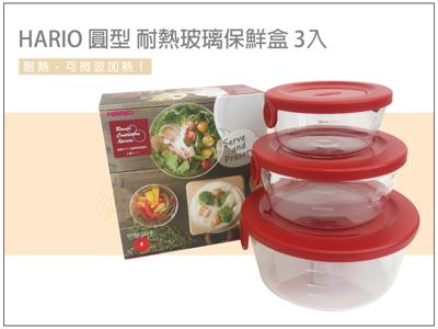 【HARIO】圓型三入耐熱玻璃保鮮盒 (6.3折)