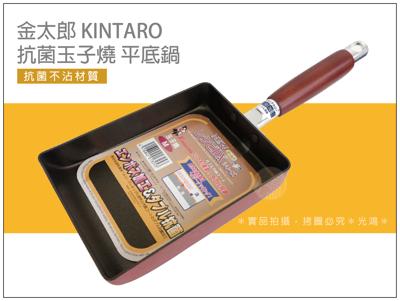 日本 KINTARO金太郎玉子燒平底鍋-13x19cm(小) (5.7折)