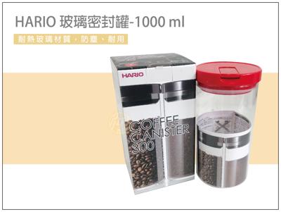 日本HARIO玻璃密封罐1000ml(兩色可選擇) (5.7折)