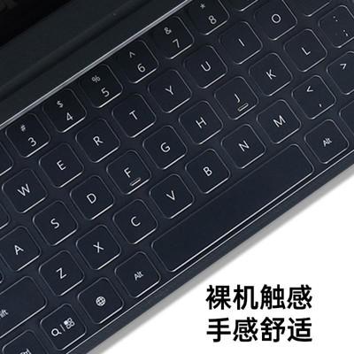 平板鍵盤膜適用華為matepad pro專用保護貼全覆蓋10.8英寸huawei防塵罩防水套透明超薄 (6折)
