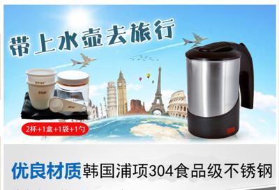 BRiki60D 出國 旅行 電熱水壺 便攜 迷你 小型 旅遊 電水杯 不銹鋼 110-220v (8.6折)