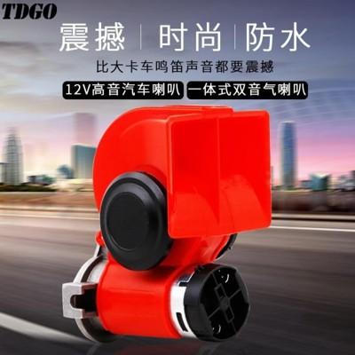 汽車鳴笛氣喇叭12v超響通用型摩托車啦叭改裝警示防水小貨車超響~咕嘰咕嘰 (6.3折)