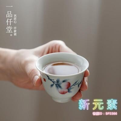 壽桃石榴品茗杯品茶杯套裝家用簡約功夫茶具小杯單個主人杯茶杯 (6.2折)