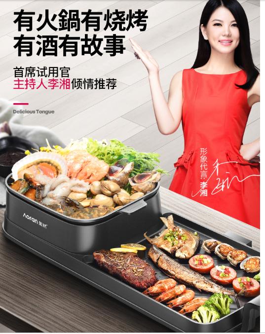 奧然火鍋燒烤/一體鍋/家用/韓式/可分離煎烤肉機/多功能電烤盤涮烤刷爐