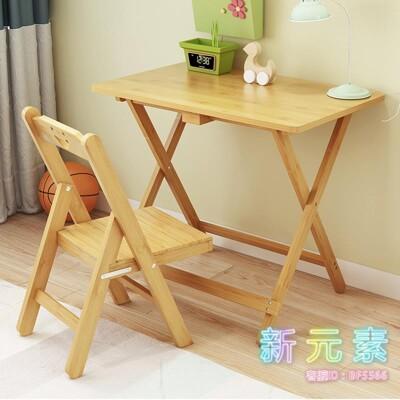 小學生寫字桌家用兒童學習桌開升降折疊書桌實木課桌椅子【新元素】 - 小號折疊椅 (6.2折)