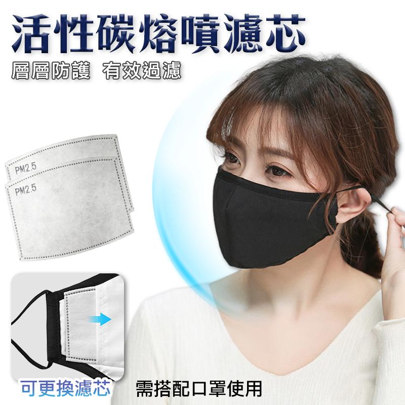 smart mall活性碳熔噴五層防護pm2.5防塵霾飛沫棉布口罩濾片