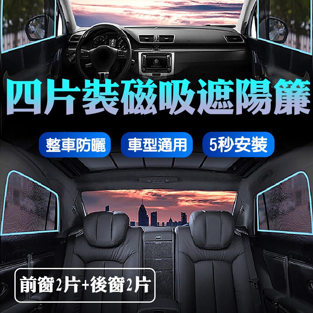 super舒馬克磁吸式汽車遮陽簾-細緻網紗款(前窗2片+後窗2片)