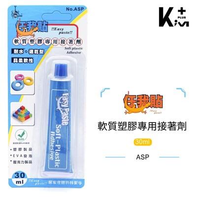 kim任我貼 軟質塑膠專用接著劑 30ml 速乾萬用膠 強力膠 diy接著劑 asp (10折)